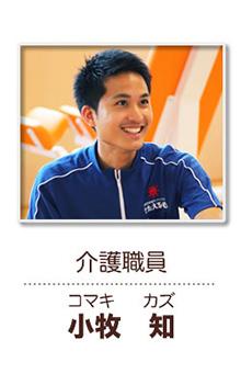staff_k