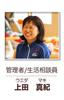 staff_u