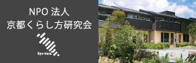 京都のくらし方研究会