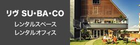 リヴ SU・BA・CO/レンタルスペース・レンタルオフィス
